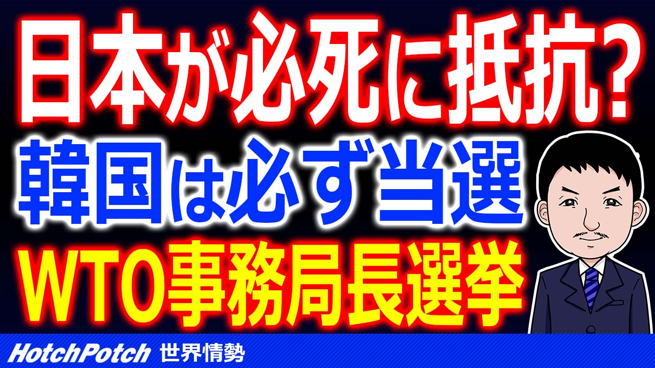 局長 wto 選挙 事務